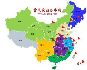 贡氏家族后裔的地理分布图